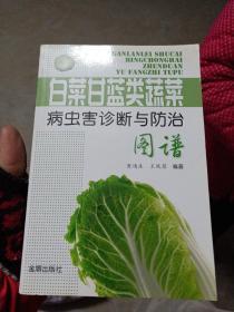 白菜甘蓝类蔬菜病虫害诊断与防治图谱