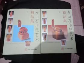 寿山石印钮艺术精品集1-2