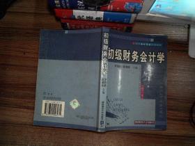 初级财务会计学(修订版)