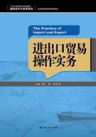 孔夫子舊書網--進出口貿易操作實務(高職教材)