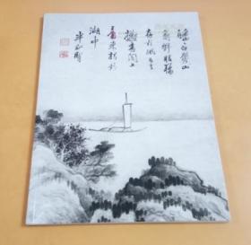 广东小雅斋2015年秋季艺术品拍卖会:百年风雅(2015.11)
