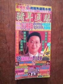 【猪年通胜 : 李居明