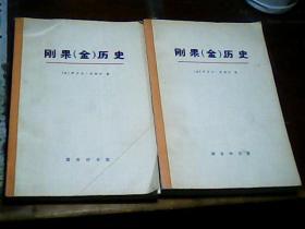 刚果(金)历史.上下
