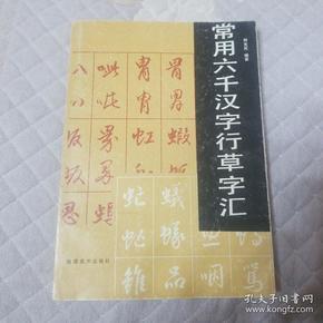 常用六千汉字行草字汇