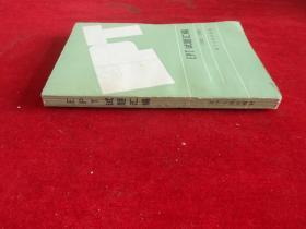 ETP试题汇编 1980-1985
