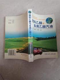 燃料乙醇与车用乙醇汽油