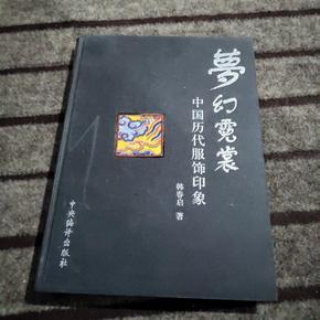 梦幻霓裳:中国历代服饰印象(精装)