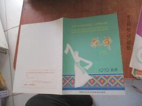 """西藏自治区各专区歌舞演出代表团""""国庆30周年献礼 演出节目单 内有笔记 附门票"""
