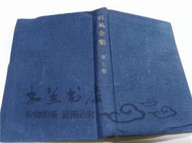 原版日本日文书 荷风全集第七卷  永井壮吉 岩波书房 1948年7月 32开硬精装