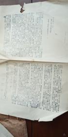 共诛之【丽人行】 油印 一张 二、一四毛泽东思想大学校