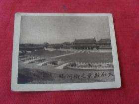 民国名胜风景小画片---《太和殿前之御河桥》孔网孤本,未见!