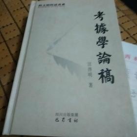 考据学论稿(签名书作家)
