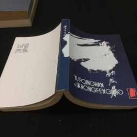 乐清湾金融风暴