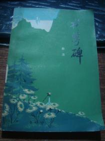 戎萼碑(1977年一版一印)馆藏