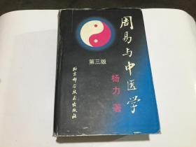 周易与中医学(第三版)