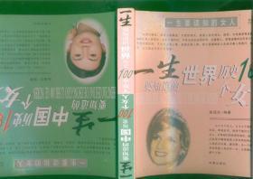一生要知道的世界历史100个女人 一生要知道的中国历史100个女人(24开插图本/05年一版二印)篇目见书影