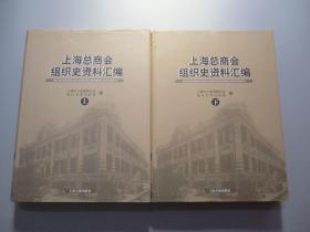 上海总商会组织史资料汇编(上下册)