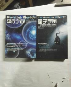 平行宇宙(新版)+量子宇宙:一切可能发生的正在发生(2本合售)