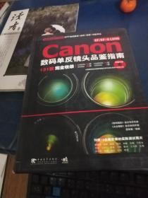 EF/EF-SLENS Canon 数码单反镜头品鉴指南