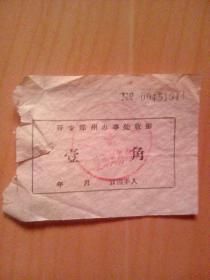 开封专区驻郑州办亊处收据壹角(仅4张)