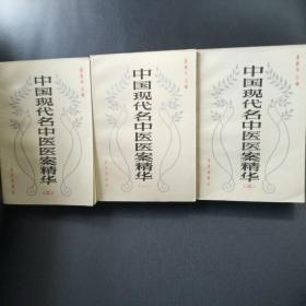 中国现代名中医医案精华 123全套 ,老中医相片,部分目录及内容已上传