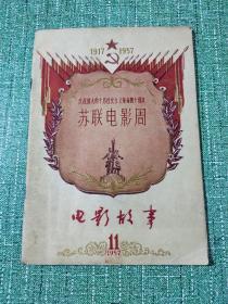 1957鐢靛奖鏁呬簨11鈥斺�旇嫃鑱旂數褰卞懆