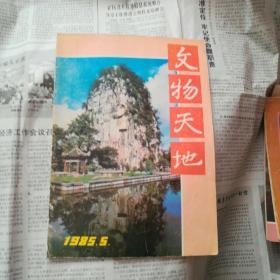 文物天地(1985/5)