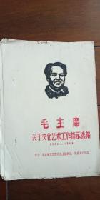 毛主席关于文化艺术工作指示选编(1942--1968)油印本 红艺兵吉林省革命造反大军总部