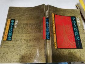 插图本:中华文化简史