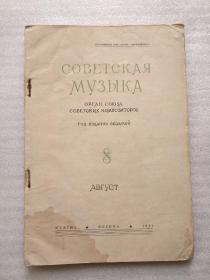 СОВЕТСКАЯ МУЗЫКА(苏联的音乐)俄文原版  16开