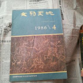 文物天地(1986/4)