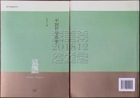 图书馆精典文库-中国哲学简史◇