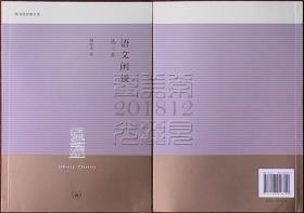 图书馆经典文库-语文闲谈·选订本◇