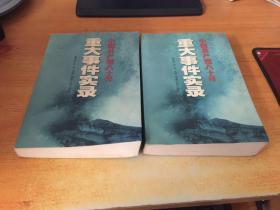 中国共产党八十年重大事件实录  上下