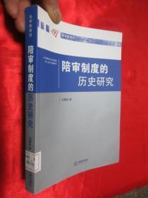 陪审制度的历史研究   (法学新前沿)     【小16开】