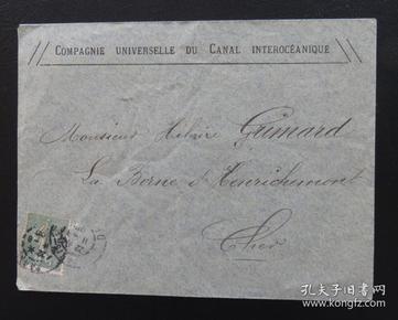 1905年3月11日法国(巴黎)实寄封贴早期qy88.vip千亿国际官网1枚(销3个邮戳)63
