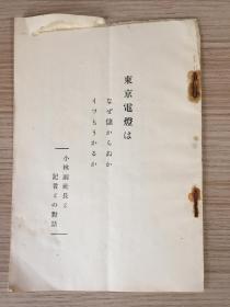 1932年日本出版《东京电灯株式会社副社长访谈录》相关内容的刊物一本,内容见图,非卖品