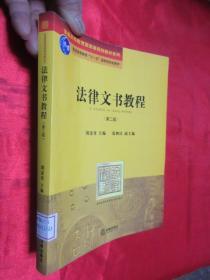 法律文书教程  ( 第二版)       【小16开】