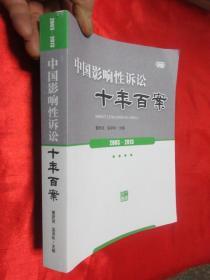 2003—2013中国影响性诉讼——十年百案      【小16开】