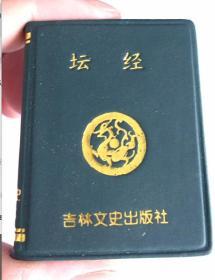 小小口袋丛书:坛经(任选四本自动免邮)
