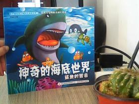 神奇的海底世界--鲨鱼的誓言