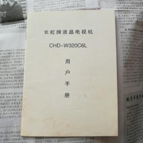 长虹牌液晶电视机CHD-W320C6L用户手册