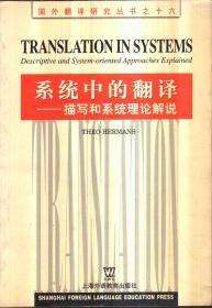 国外翻译研究丛书之十六 系统中的翻译——描写和系统理论解说