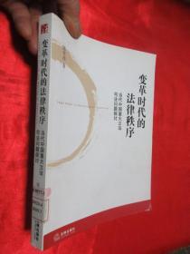变革时代的法律秩序:当代中国重大立法司法问题探讨      【小16开】