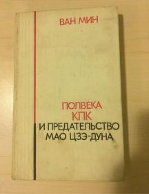 【精装俄文原版第一版】王明(Ван Мин)《五十年恩恩怨怨回忆录》