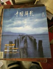 中国摄影 2013 2