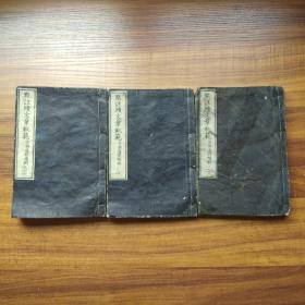 和刻本   古代文学名著选集   《  点注续文章轨范 》3册全      精选中国多位古代文学家的优秀文章共计68篇      1881年出版