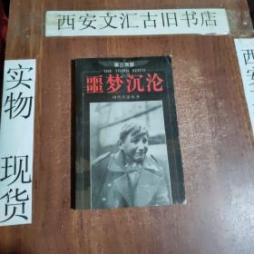 第三帝国-噩梦沉沦-时代生活丛书