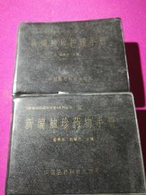 新编袖珍护理手册:新偏袖珍药物手册:两本合售