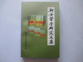 新安医学研究文集
